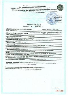 Испытания стеклопластиковой арматуры Краснодар ООО Армтура Юг