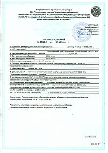 Испытания композитной арматуры на сцепления с бетоном ООО Арматура Юг Краснодар