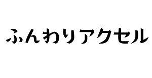 ふんわりアクセル_どんぐり.jpg
