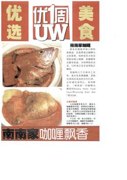 UZhouKan - Curry Fish Head Article2