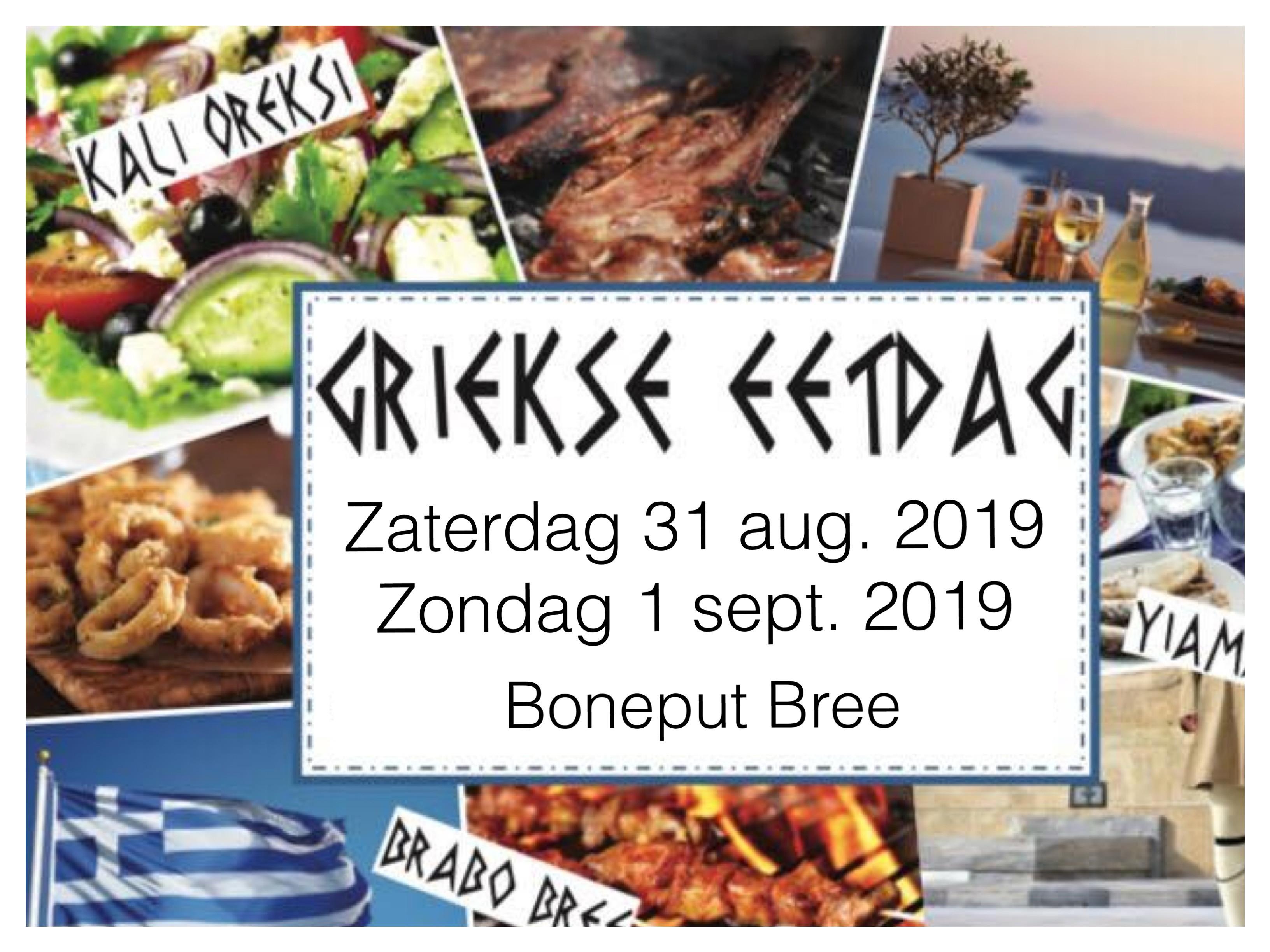 Griekse eetdag