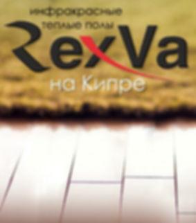 Фон RexVa 2.jpg