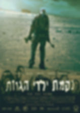 Revenge of the Ringworm Children Poster. נקמת ילדי הגזזת פוסטר