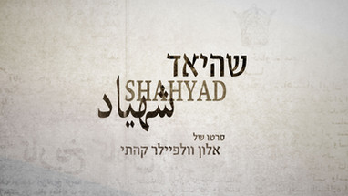 Shahyad (Coming Soon)