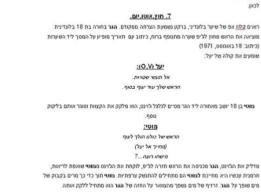 Revenge of the gazezet Children Poster. נקמת ילדי הגזזת פוסטר