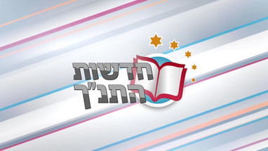 The Bible News