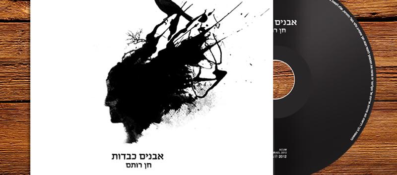 Album Cover   Avanim Kvedot, 2014