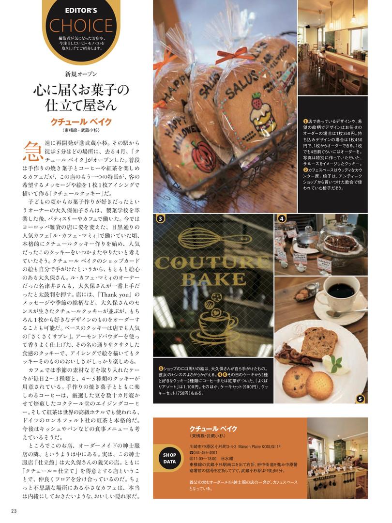 SALUS2015年東急沿線雑誌