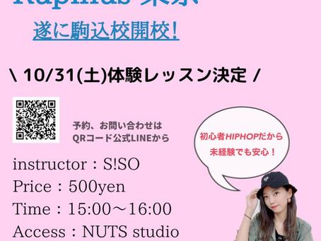 東京 駒込校 開催決定!✨