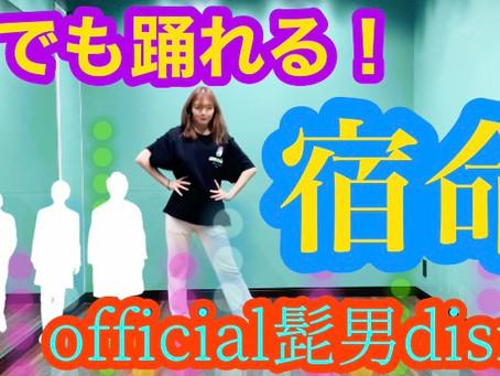 🎧 宿命 /  official髭男 dism 踊ってみよう