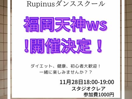 Ria 福岡天神 初ws  開催決定!✨