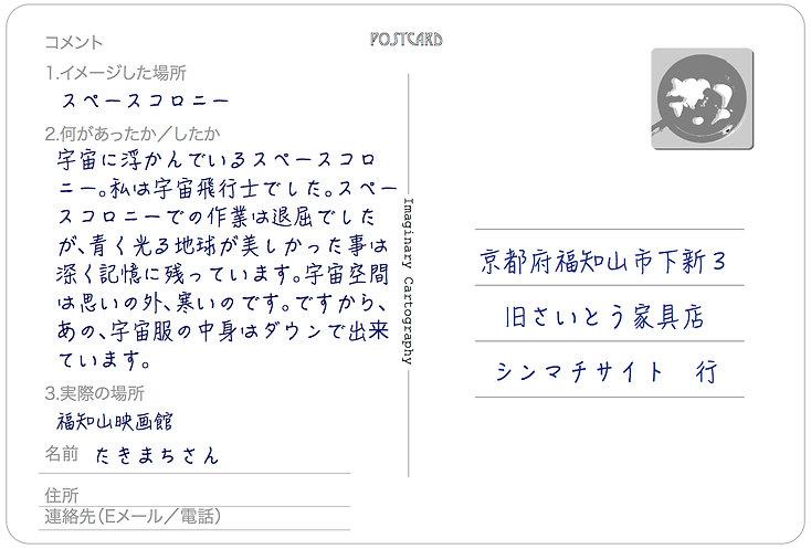 postcard_takimatisan2.jpg
