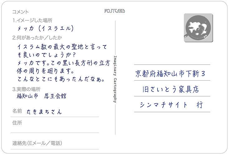 postcard_takimatisan.jpg