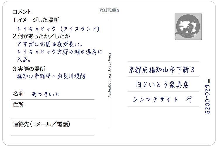 postcard_reikyabic.jpg