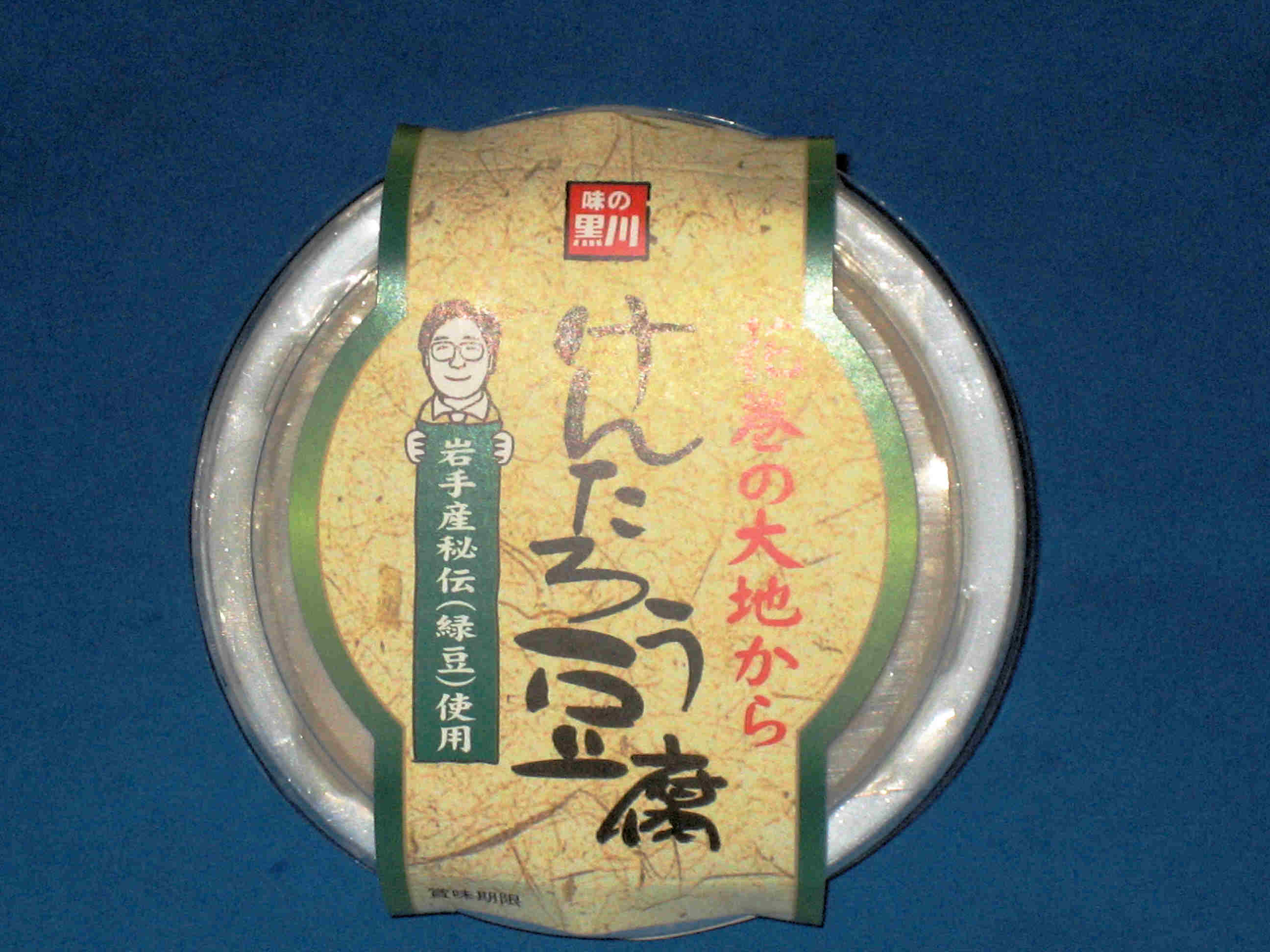 けんたろう豆腐(青)
