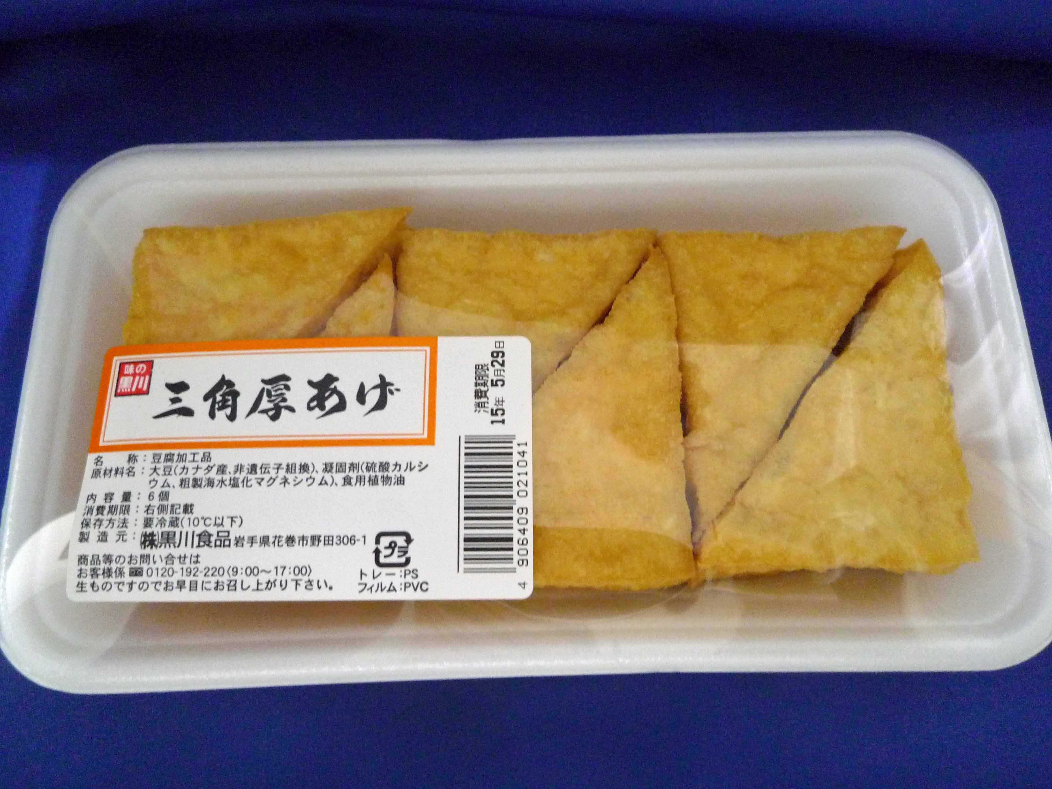 三角厚揚げ(6ヶ入り)