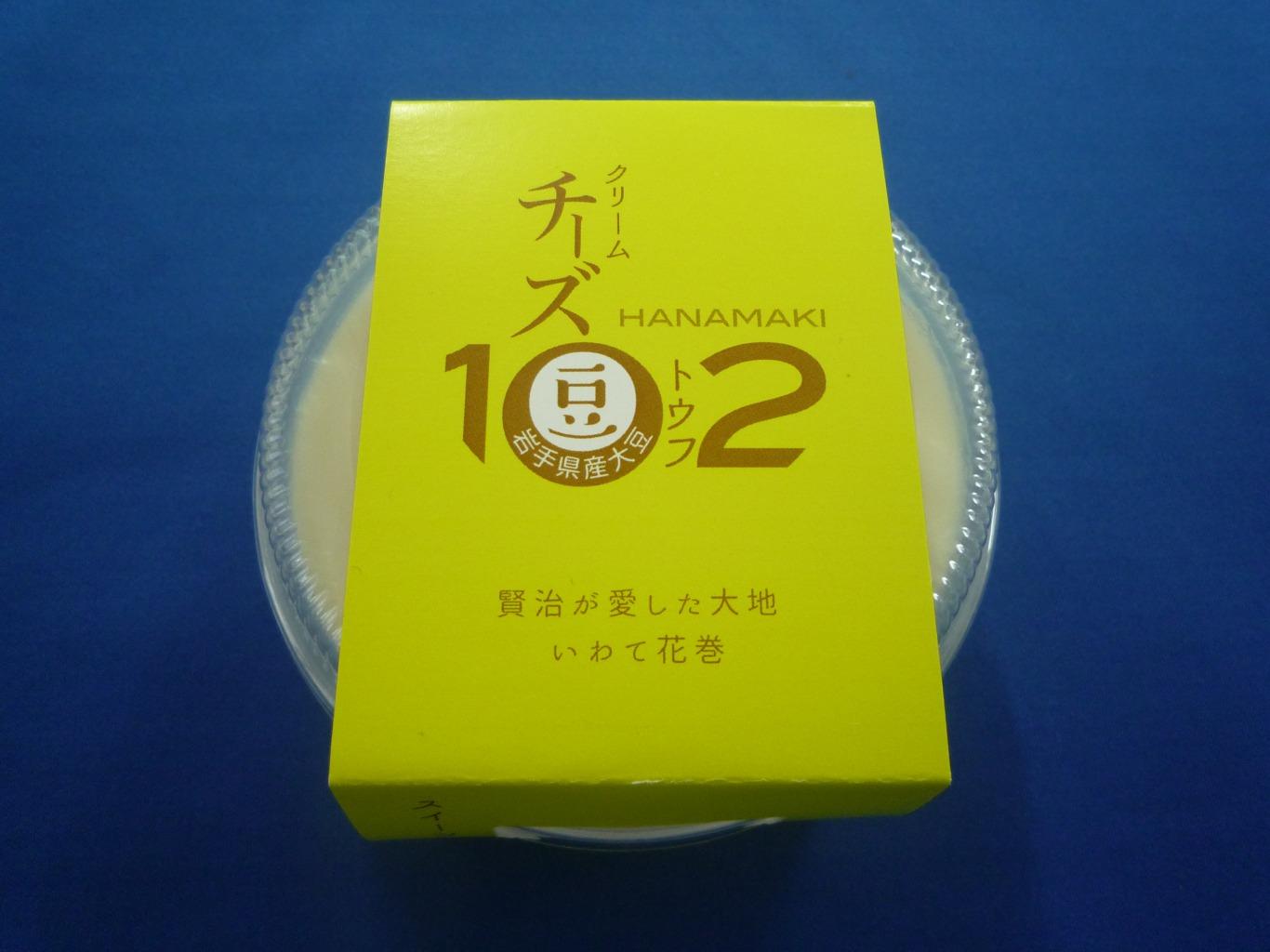 花巻豆腐102(チーズ)