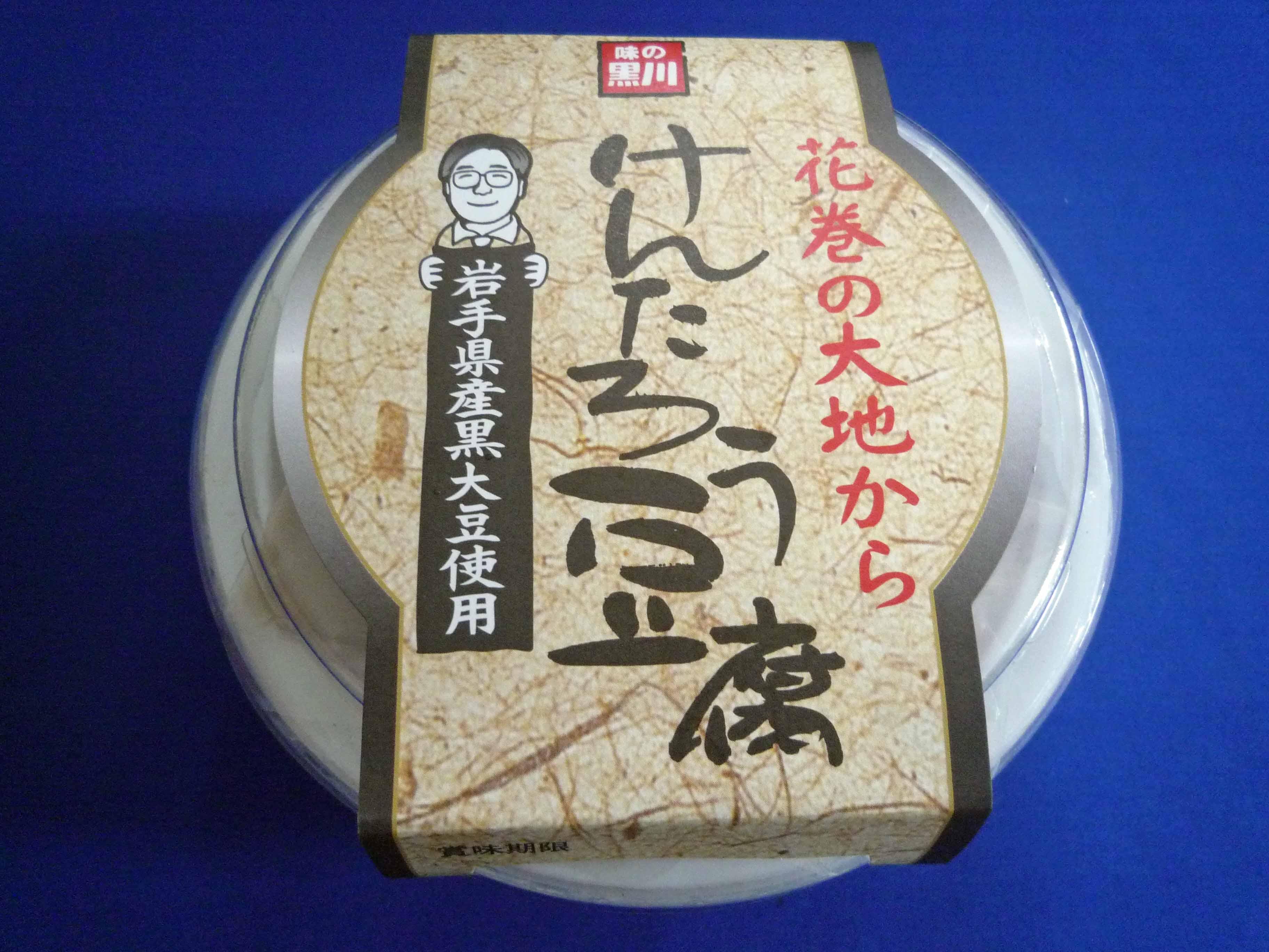 けんたろう豆腐(黒)