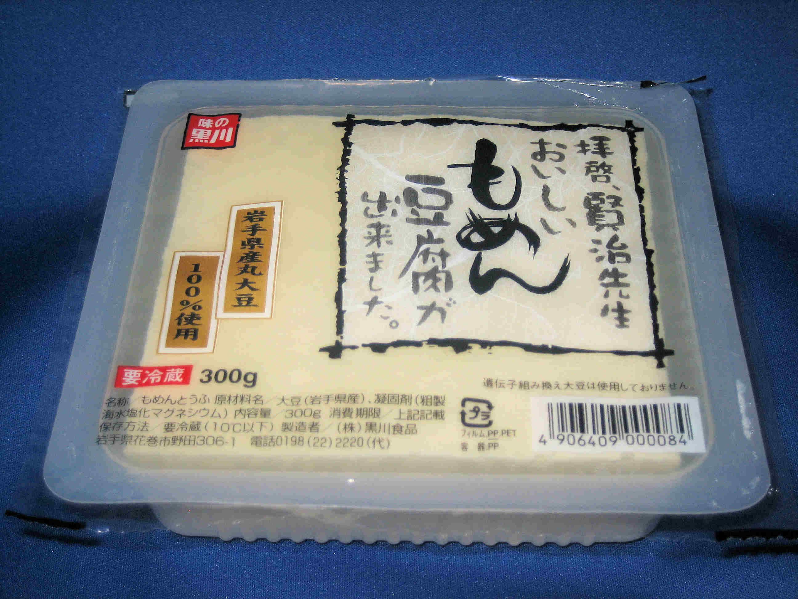 岩手県産もめん豆腐