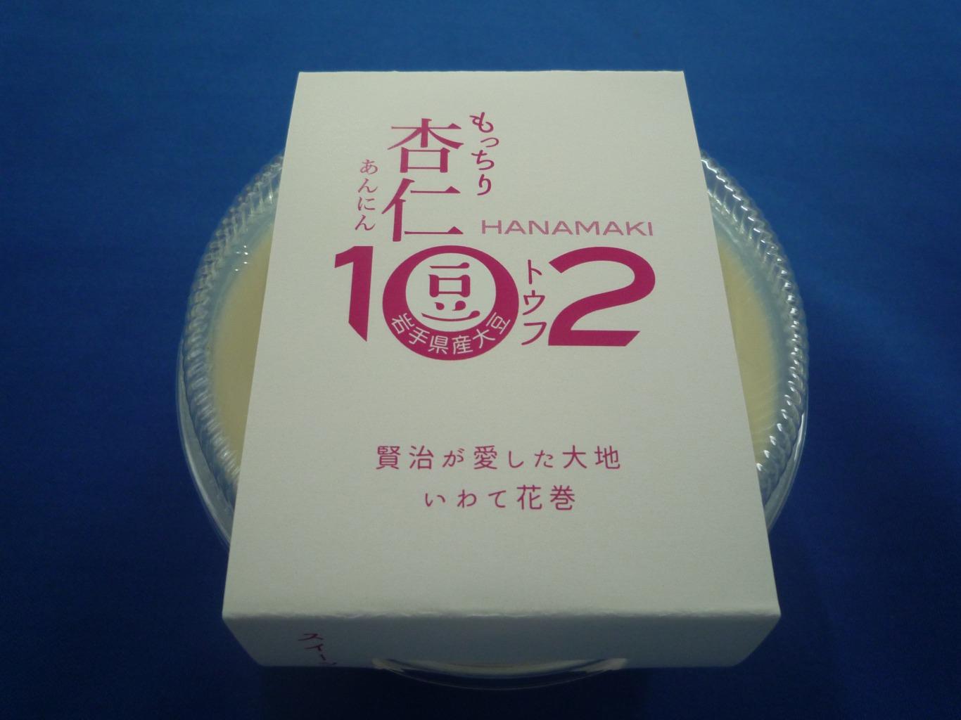 花巻豆腐102(杏仁)