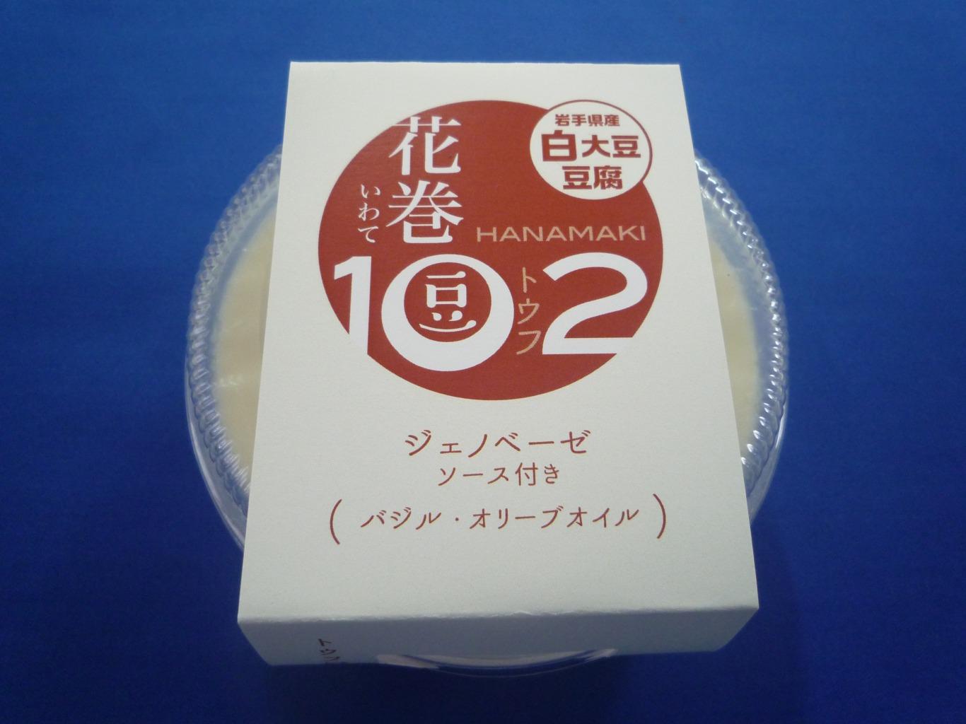 花巻豆腐102(白)