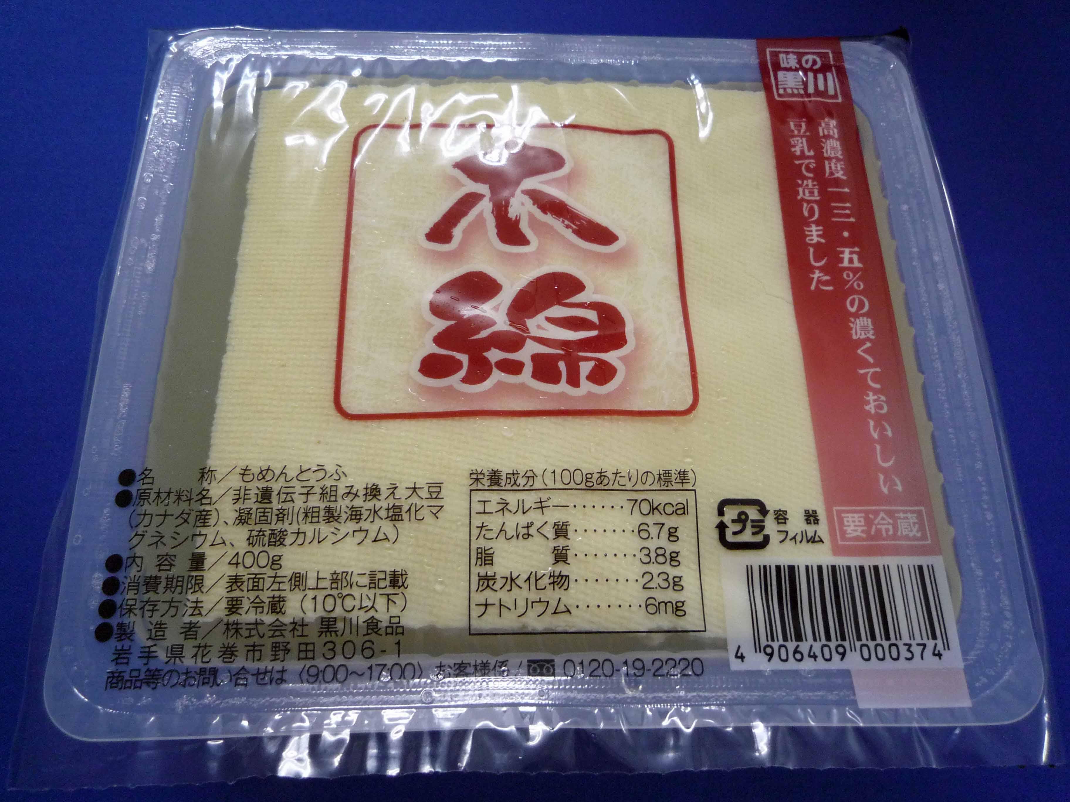 特濃もめん豆腐