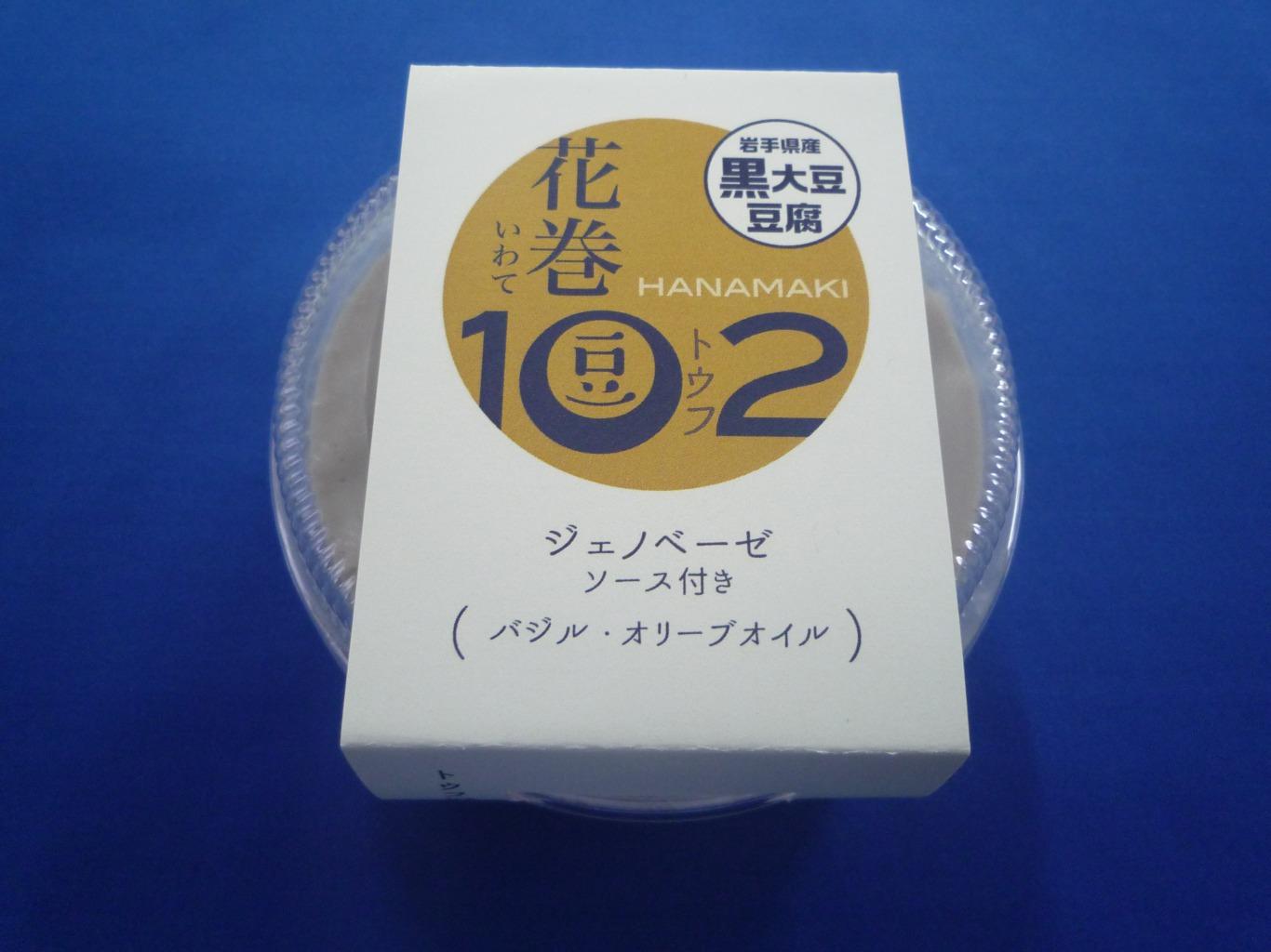 花巻豆腐102(黒)
