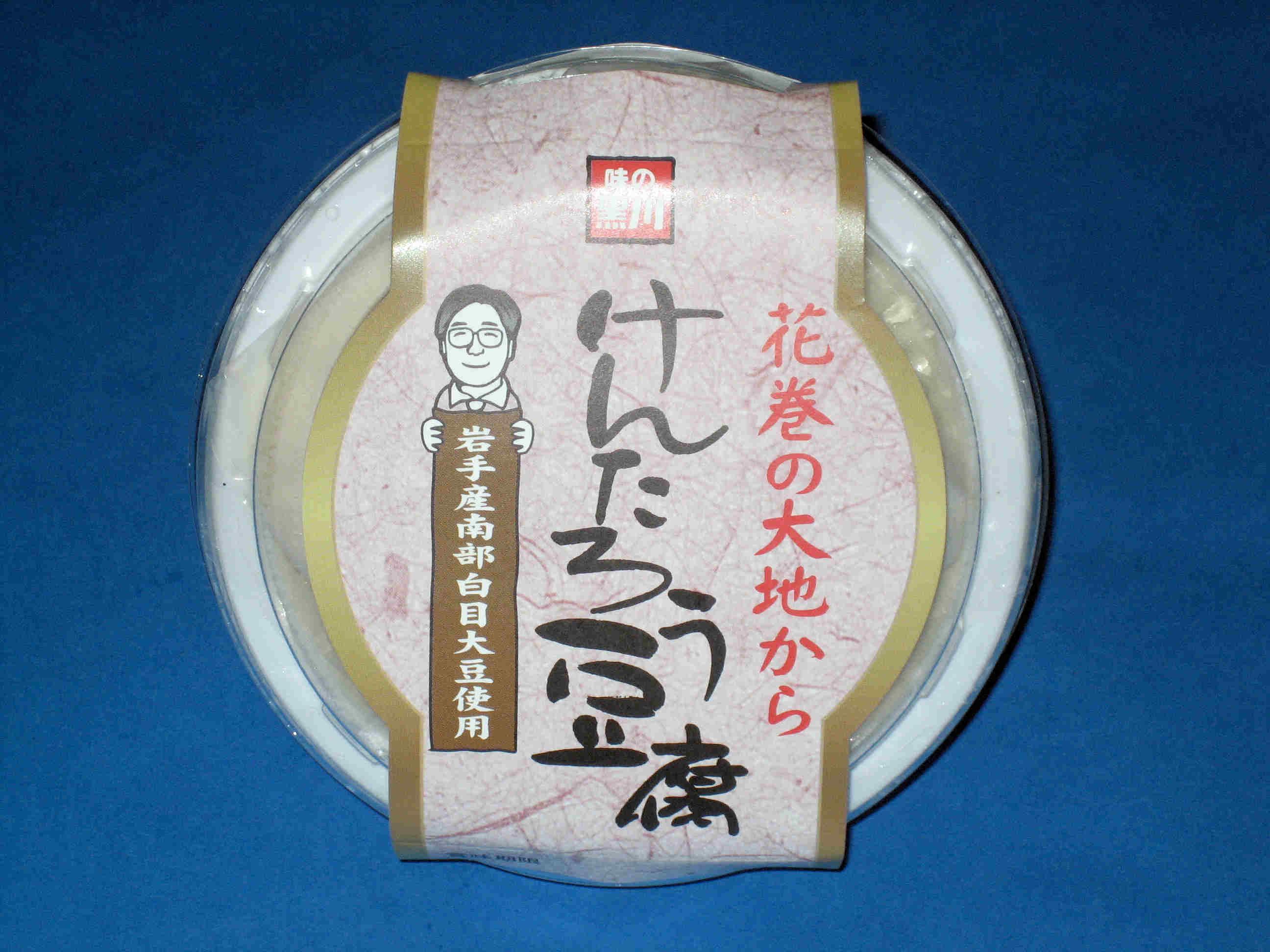 けんたろう豆腐(白)