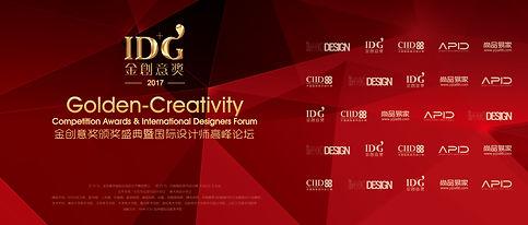 ID+G AWARD 2017 Innovative Design Award- Golden Award