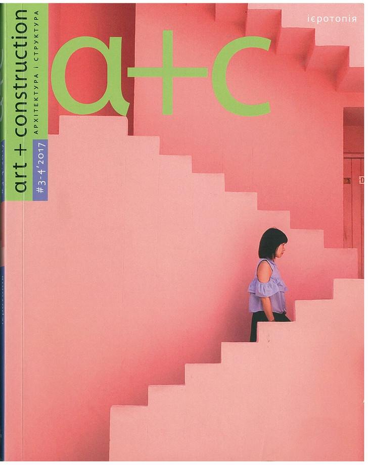 a+c. art + construction magazine, #3-4, 2017