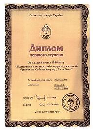 A-MDM AWARDS. Architects' Union of Ukraine