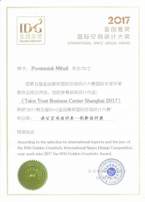 Talos Trust Business Center, Shanghai 2017, Winner Design of 5th Golden-Creativity Award