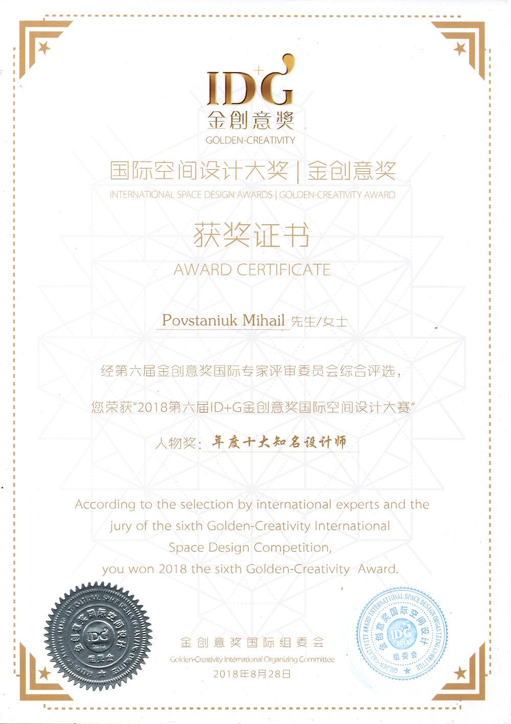 Михаил Повтанюк Международная Награда в области Архитектуры, Китай 2018