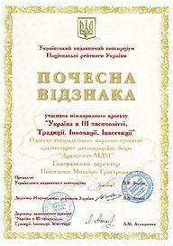 A-MDM AWARDS. NATIONAL RATING OF UKRAINE