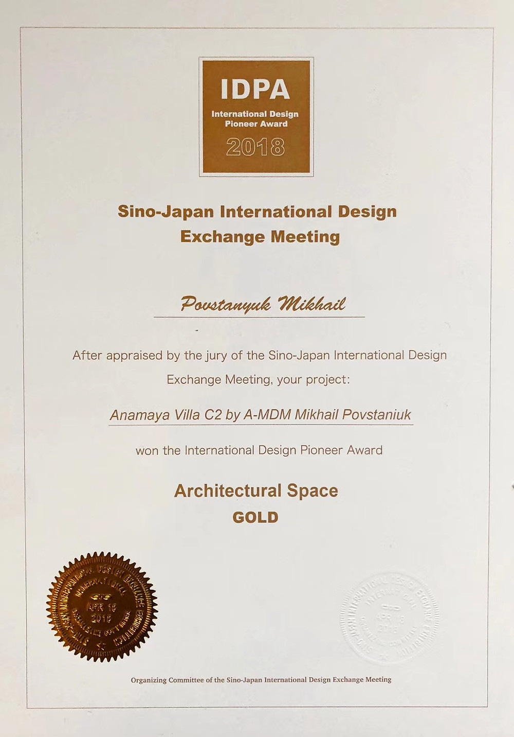 Gold Prize, in nomination Architectural Space
