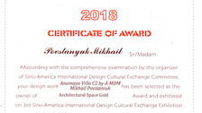 USA-CHINA INTERNATIONAL DESIGN  AWARD 2018