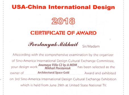 USA-CHINA INTERNATIONAL DESIGN  AWARD 2018