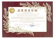 "AWARDS. Nomination the Leader of the National Rating Program ""FLAGMAN OF UKRAINE"""