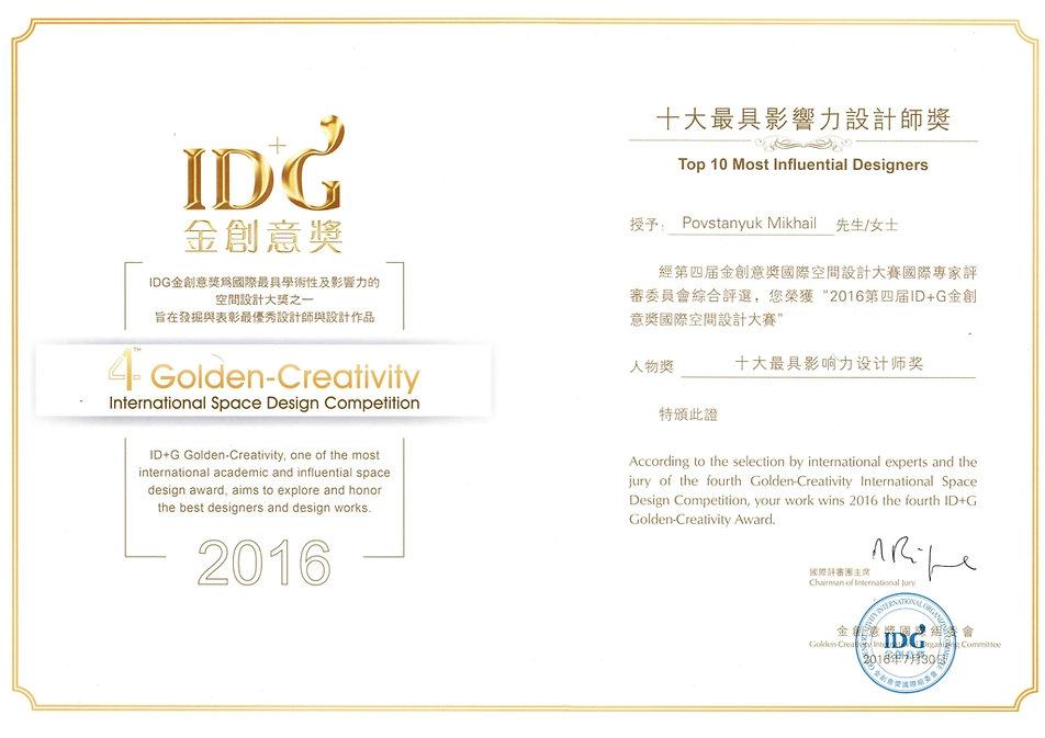 IDG AWARD 2016.  TOP 10 DESIGNERS
