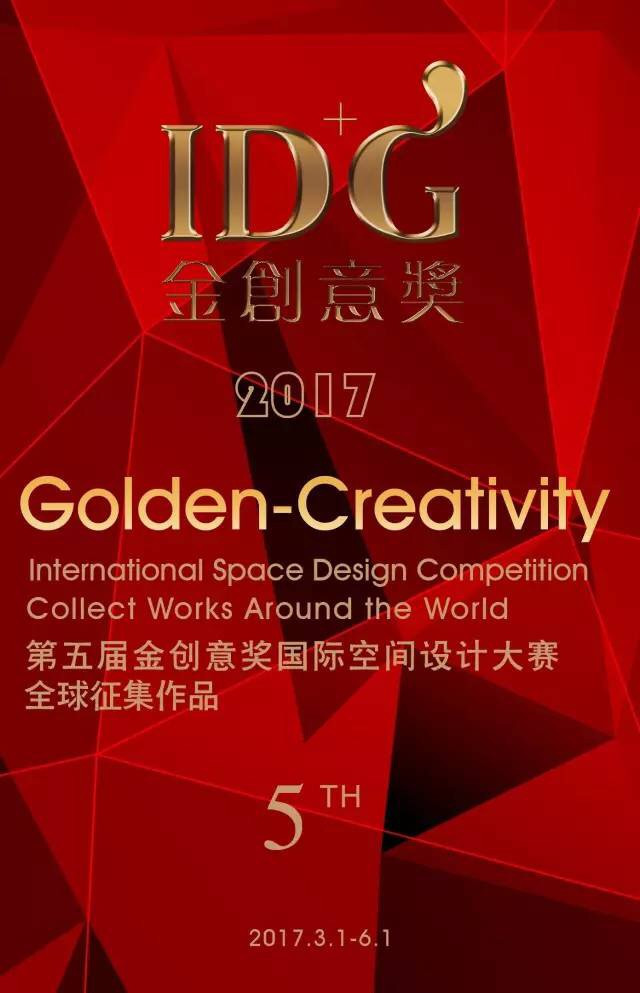 Golden-Creativity International Space Design Competition 2017.