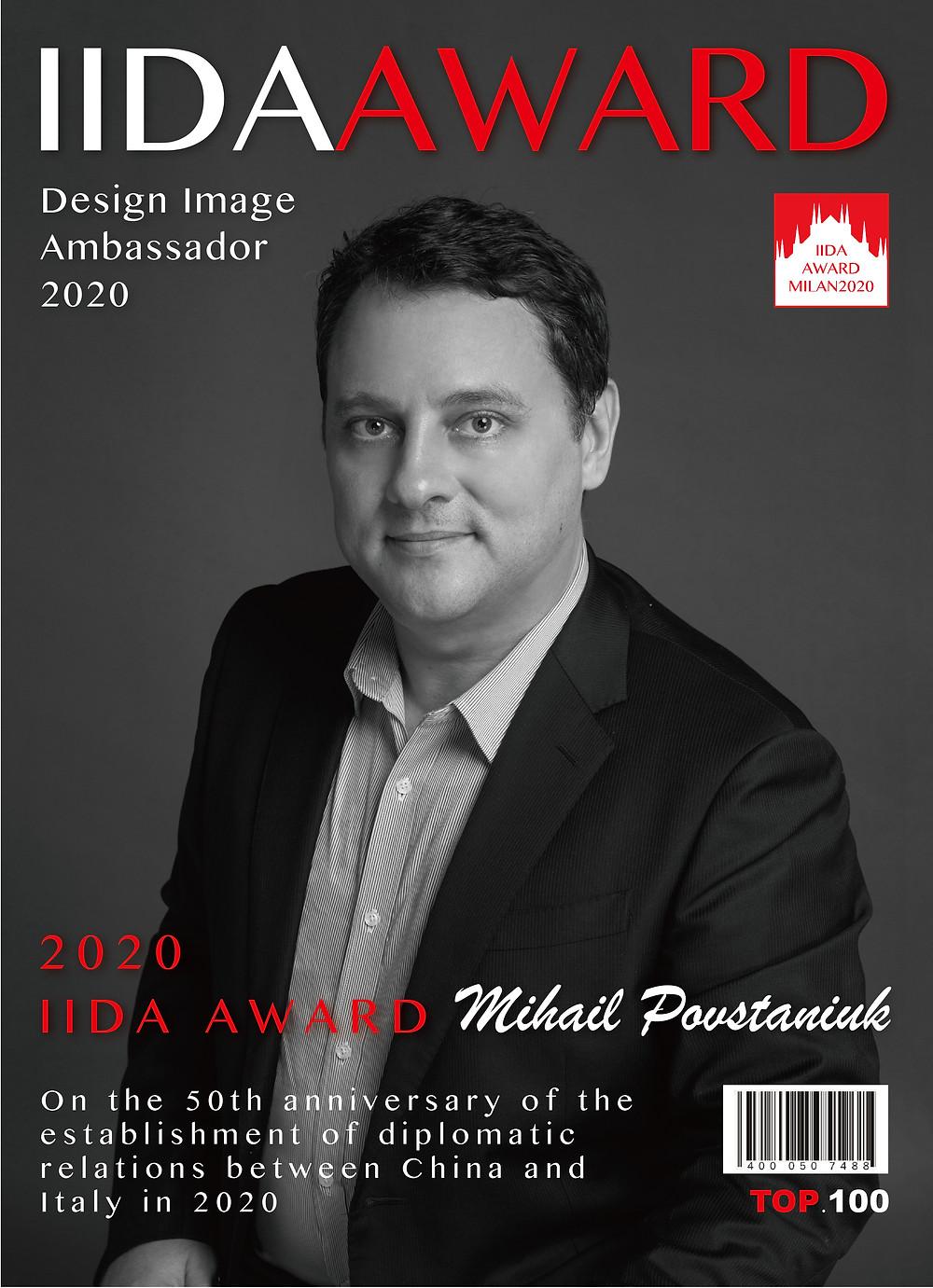 Архитектор Михаил Повстанюк. Интернациональная награда 2020
