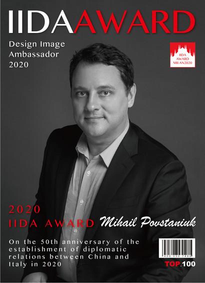 IIDA Награда 2020 | за Инновационный Дизайн