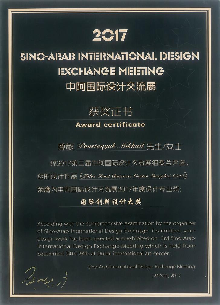 Sino-Arab Dubai Exhibition