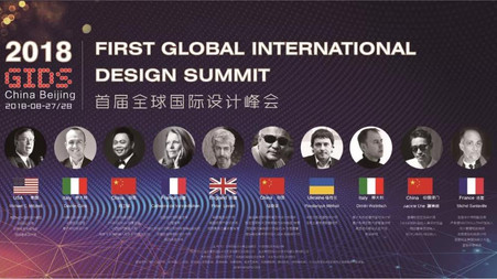 GLOBAL INTERNATIONAL DESIGN SUMMIT ​