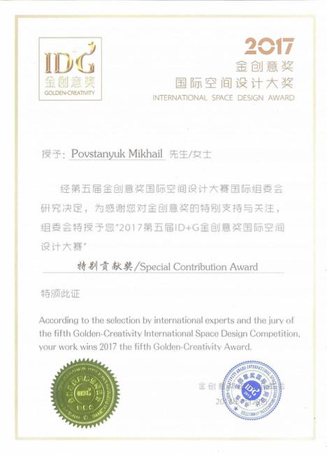 Special Contribution Award