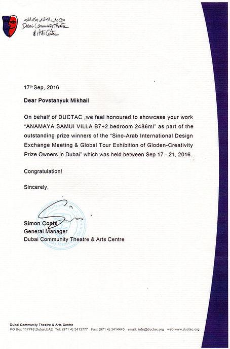 Anamaya Samui Design Award. Sino-Arab International DESIGN Award. Dubai 2016. Villa B1