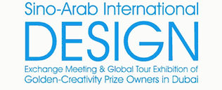 Sino-Arab International DESIGN Award. Dubai 2016