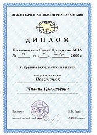 A-MDM AWARDS. International Engineering Academy