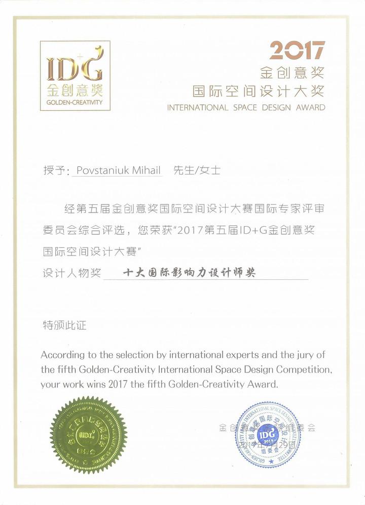 2017 ID+G winner certificate