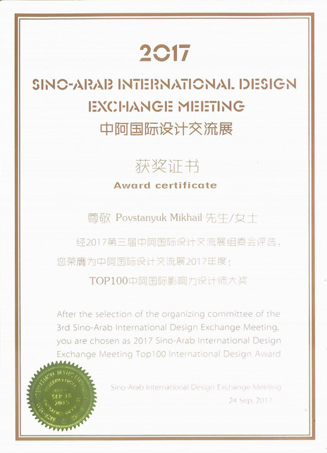 Sino-Arab Dubai Exhibition. Top 100 International Designers, Certificate
